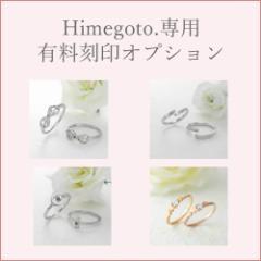 ブランド Himegoto ペアアイテム 専用 有料刻印 オプションサービス