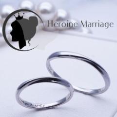 結婚指輪 プラチナ ペア ヒロインマリッジ セミオーダーメイド HM002R-KS (SU) 1号〜30号 ステンレス マリッジリング 刻印無料 偶数号 ハ