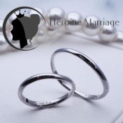 結婚指輪 プラチナ ペア ヒロインマリッジ セミオーダーメイド HM004R-KS (SU) 1号〜30号 ステンレス マリッジリング 刻印無料 偶数号 ハ
