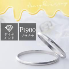 Fiss プラチナハニーペアリング Fiss-P100-Fiss-P100D (honey) プラチナ pt900 1号 2号 刻印無料 偶数号 指輪 シンプル 婚約 記念日 誕生