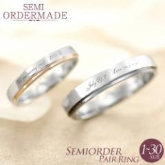ペアリング 2本セット 指輪 シルバー925 刻印 偶数号 ペアルック セミオーダーメイド 015R-K(SU)