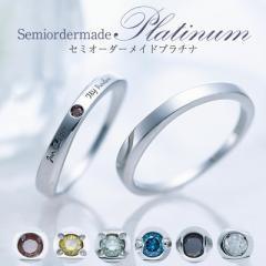 結婚指輪 プラチナ ペア セミオーダーメイド PT950-009R-KS(SU) 1号〜30号 カラーダイヤ マリッジリング 刻印無料 偶数号 ハーフサイズ