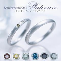 結婚指輪 プラチナ ペア セミオーダーメイド PT950-012R-KS(SU) 1号〜30号 カラーダイヤ マリッジリング 刻印無料 偶数号 ハーフサイズ