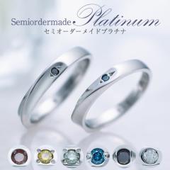 結婚指輪 プラチナ ペア セミオーダーメイド PT950-024R-KS(SU) 1号〜30号 カラーダイヤ マリッジリング 刻印無料 偶数号 ハーフサイズ