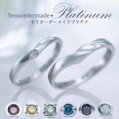 結婚指輪 プラチナ ペア セミオーダーメイド PT950-029R-KS(SU) 1号〜30号 カラーダイヤ マリッジリング 刻印無料 偶数号 ハーフサイズ