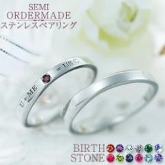 結婚指輪 ステンレス ペアリング 刻印無料 選べる誕生石 1号2号3号4号〜30号対応 ST009R-KS(SU) 偶数号 金属アレルギーフリー セミオーダ
