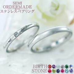 結婚指輪 ステンレス ペアリング 刻印無料 選べる誕生石 1号2号3号4号〜30号 ST012R-KS(SU) 偶数号 金属アレルギーフリー セミオーダーメ