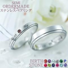 結婚指輪 ステンレス ペアリング 刻印無料 選べる誕生石 1号2号3号4号〜30号 ST015R-KS(SU) 偶数号 金属アレルギーフリー セミオーダーメ