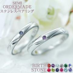 結婚指輪 ステンレス ペアリング 刻印無料 選べる誕生石 1号2号3号4号〜30号 ST016R-KS(SU) 偶数号 金属アレルギーフリー セミオーダーメ