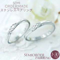 結婚指輪 ステンレス ペアリング 刻印無料 選べる誕生石 1号2号3号4号〜30号 ST022R-KS(SU) 偶数号 金属アレルギーフリー セミオーダーメ