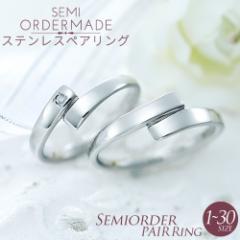 結婚指輪 ステンレス ペアリング 刻印無料 選べる誕生石 1号2号3号4号〜30号 ST023R-KS(SU) 偶数号 金属アレルギーフリー セミオーダーメ