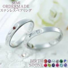 結婚指輪 ステンレス ペアリング 刻印無料 選べる誕生石 1号2号3号4号〜30号 ST024R-KS(SU) 偶数号 金属アレルギーフリー セミオーダーメ