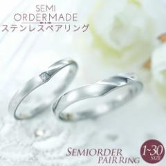 結婚指輪 ステンレス ペアリング 刻印無料 選べる誕生石 1号2号3号4号〜30号 ST029R-KS(SU) 偶数号 金属アレルギーフリー セミオーダーメ