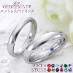 結婚指輪 ステンレス ペアリング 刻印無料 選べる誕生石 1号2号3号4号〜30号対応 ST108R-KS(SU) 偶数号 金属アレルギーフリー