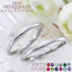 結婚指輪 ステンレス ペアリング 刻印無料 選べる誕生石 1号2号3号4号〜30号対応 ST110R-KS(SU) 偶数号 金属アレルギーフリー