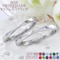 結婚指輪 ステンレス ペアリング 刻印無料 選べる誕生石 1号2号3号4号〜30号対応 ST111R-KS(SU) 偶数号 金属アレルギーフリー