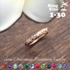 ピンキーリング ハワイアンジュエリーペア 刻印無料 1号〜30号 誕生石 名入れ シルバー 28-8465 セミオーダーメイド 偶数号 ペア ピンキ