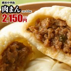 点心 肉まん 10個入 横浜中華街で行列ができる皇朝の大人気肉まん【送料込み】