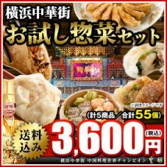 【送料無料】累計1億個突破!中華街からお届け!中華お試し惣菜セット