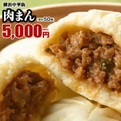 点心 肉まん 50個入(10個入×5箱) 横浜中華街で行列ができる皇朝の大人気肉まん
