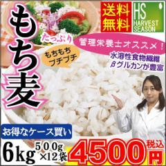 【送料無料】【お得なまとめ買い ケース販売】もち麦6kg(500g×12袋) (アメリカ産/大麦)【北海道沖縄へは別途送料630円】