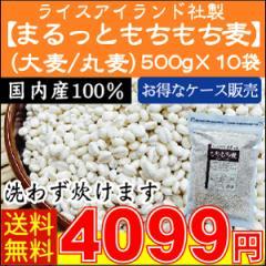 【送料無料】国産100% まるっともちもち麦(大麦/丸麦) 計5kg (500g×10袋)【お得なケース販売】【北海道沖縄へは別途送料630円】