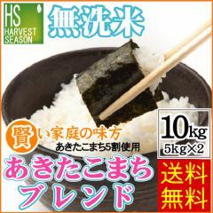 【送料無料】国産100% 無洗米あきたこまちブレンド10kg(5kg×2袋)【北海道沖縄へは別途送料830円】