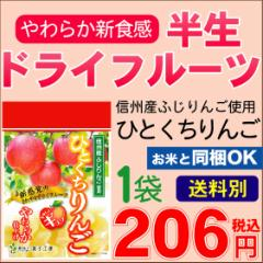 ドライフルーツ 単品登場 リンゴ 30g 半生でしっとりやわらか食感♪【送料別830円/宅配便送料無料商品と同梱OK】