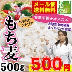 【メール便送料無料】もち麦500g βグルカン(水溶性食物繊維)が豊富♪(アメリカ産/大麦)【ポイント消化やお試しにピッタリ】