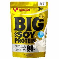 ビッグ 100%ソイプロテイン プレーンタイプ 3kg  【送料無料/Kentai(ケンタイ)/健康体力研究所】