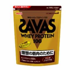 ザバス ホエイプロテイン100 リッチショコラ味 1050g 【SAVAS/明治】