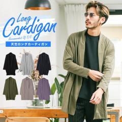 カーディガン メンズ コーディガン ロング丈 トップス trend_d JIGGYS / 天竺ロングカーディガン