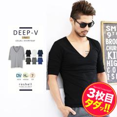 【タダ割 3枚購入で1枚無料】 Tシャツ メンズ 無地 送料無料 trend_d roshell JIGGYS / ディープVネック5分袖Tシャツ
