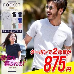 【クーポン利用で2枚目半額】【送料無料 】Tシャツ メンズ トップス カットソー 半袖Tシャツ 無地 Vネック Uネック S M L 2L 3L ポケット