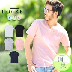 Tシャツ メンズ トップス 半袖Tシャツ カットソー trend_d roshell JIGGYS / Vネックポケット付き消臭機