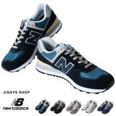 new balance ニューバランス ML574 メンズ スニーカー ローカットスニーカー ランニングシューズ 靴 送料無料