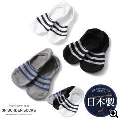 靴下 メンズ くつ下 フットウェア ソックス trend_d roshell JIGGYS / 国産3Pパックボーダーソックス