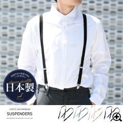 サスペンダー メンズ レディース ユニセックス trend_d JIGGYS / 日本産サスペンダー