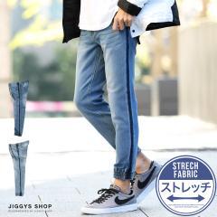 スキニー メンズ ジーンズ パンツ ストレッチ ボトムス trend_d JIGGYS / サイドラインジョガーデニムパンツ