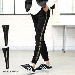 ジョガーパンツ メンズ テーパード スウェットパンツ ボトムス trend_d JIGGYS / サイドZIPラインパンツ