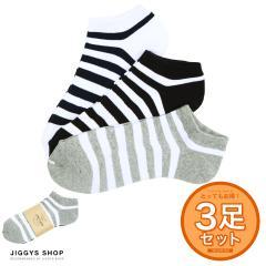 靴下 メンズ くつ下 ソックス trend_d JIGGYS / 3PACKボーダーアンクルソックス
