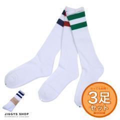靴下 メンズ くつ下 セット ソックス trend_d JIGGYS / 3PACKリブラインハイソックス