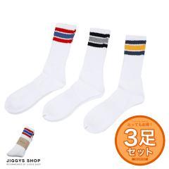靴下 メンズ くつ下 セット ソックス trend_d JIGGYS / 3PACKリブラインクルーソックス
