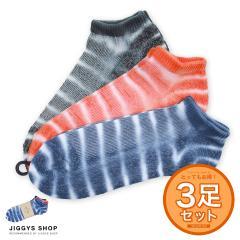 靴下 メンズ くつ下 セット ソックス trend_d JIGGYS / 3PACKタイダイアンクルソックス