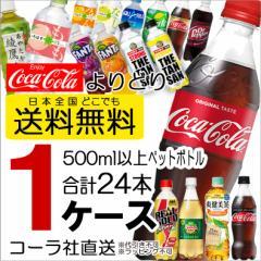 コカコーラ コカ・コーラ 500ml ペットボトル よりどり1ケース 24本セット アクエリアス 爽健美茶 綾鷹 水 炭酸水 いろはす 緑茶