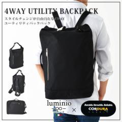 【15日ポイント5倍&SALE】あす着 luminio ルミニーオ リュックサック バッグパック 耐水 耐久性 大容量  メンズ 男性 プレゼント ブラッ