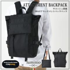 【15日ポイント5倍&SALE】あす着 luminio ルミニーオ リュックサック バッグパック メンズ 男性 プレゼント ブラック バッグ 3WAYアタッ