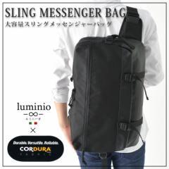 【15日ポイント5倍&SALE】あす着 luminio ルミニーオ スリングバッグ メッセンジャーバック バッグ メンズ 男性 プレゼント ブラック シ