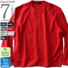 【大きいサイズ】【メンズ】DANIEL DODD オーガニックコットン無地トレーナー【秋冬新作】azsw-009002