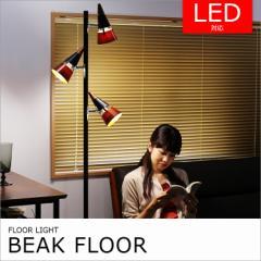 照明 LED 対応 フロアライト ビークフロア 3灯【ライト フロア フロアランプ 間接照明 寝室 照明